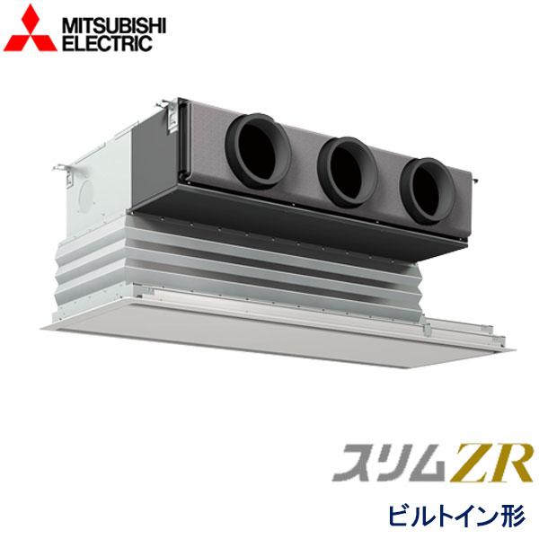 PDZ-ZRMP112GZ 三菱電機 スリムZR 業務用エアコン ビルトイン形 シングル 4馬力 三相200V ワイヤードリモコン 化粧パネル