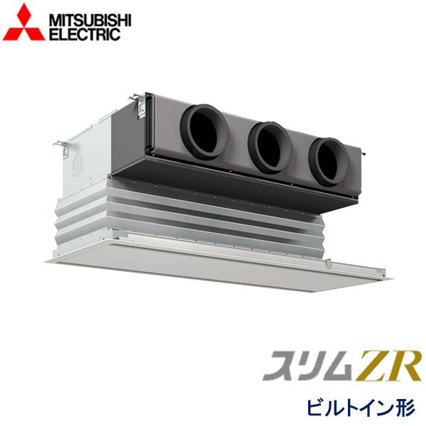 PDZ-ZRMP40SGZ 三菱電機 スリムZR 業務用エアコン ビルトイン形 シングル 1.5馬力 単相200V ワイヤードリモコン 化粧パネル