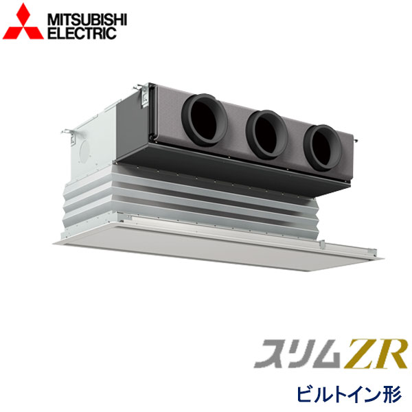 PDZ-ZRMP63GZ 三菱電機 スリムZR 業務用エアコン ビルトイン形 シングル 2.5馬力 三相200V ワイヤードリモコン 化粧パネル