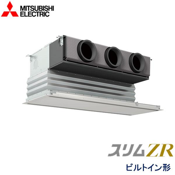 PDZ-ZRMP63SGZ 三菱電機 スリムZR 業務用エアコン ビルトイン形 シングル 2.5馬力 単相200V ワイヤードリモコン 化粧パネル