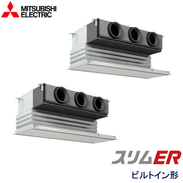 PDZX-ERMP80GZ 三菱電機 スリムER 業務用エアコン ビルトイン形 ツイン 3馬力 三相200V ワイヤードリモコン 化粧パネル
