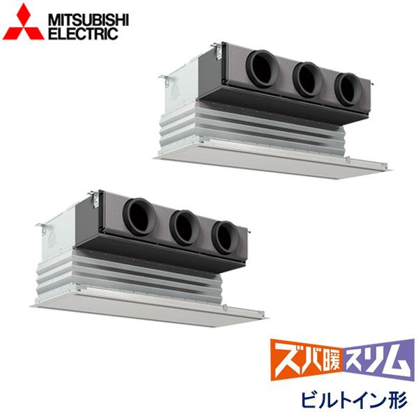 PDZX-HRMP140GZ 三菱電機 ズバ暖スリム寒冷地仕様 業務用エアコン ビルトイン形 ツイン 5馬力 三相200V ワイヤードリモコン 化粧パネル