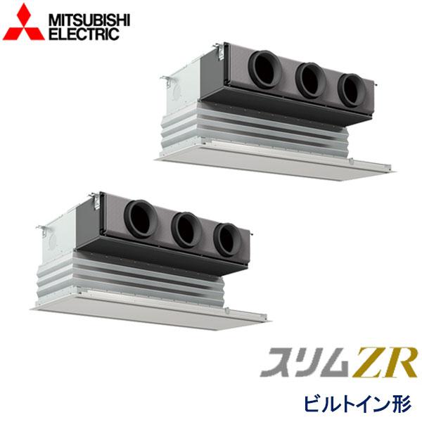 PDZX-ZRMP160GZ 三菱電機 スリムZR 業務用エアコン ビルトイン形 ツイン 6馬力 三相200V ワイヤードリモコン 化粧パネル