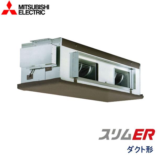 PEZ-ERMP224EZ 三菱電機 スリムER 業務用エアコン 天井埋込ダクト形 シングル 8馬力 三相200V ワイヤードリモコン -