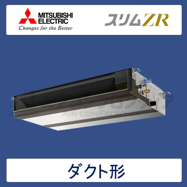 PEZ-ZRMP160DR 三菱電機 スリムZR 業務用エアコン 天井埋込ダクト形 シングル 6馬力 三相200V ワイヤードリモコン -