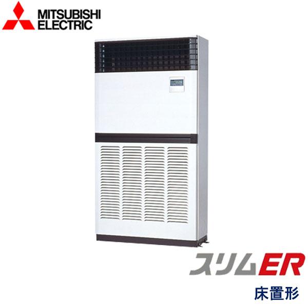 PFZ-ERMP224EZ 三菱電機 スリムER 業務用エアコン 床置形 シングル 8馬力 三相200V - -
