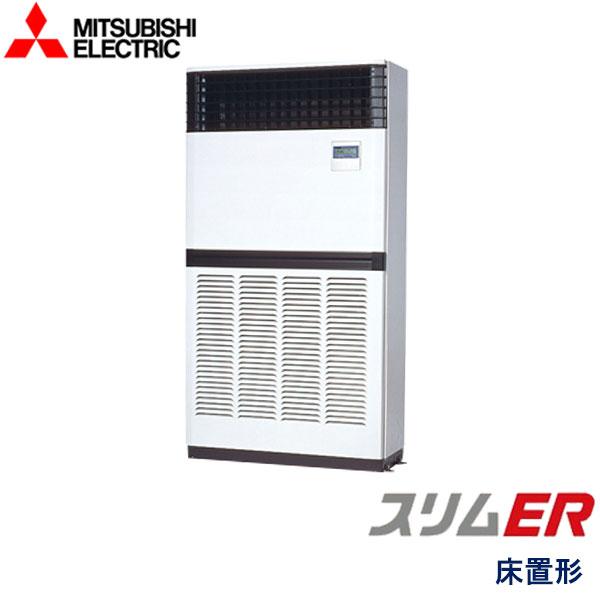 PFZ-ERMP280EZ 三菱電機 スリムER 業務用エアコン 床置形 シングル 10馬力 三相200V - -