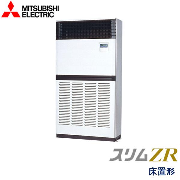 PFZ-ZRMP280EZ 三菱電機 スリムZR 業務用エアコン 床置形 シングル 10馬力 三相200V - -