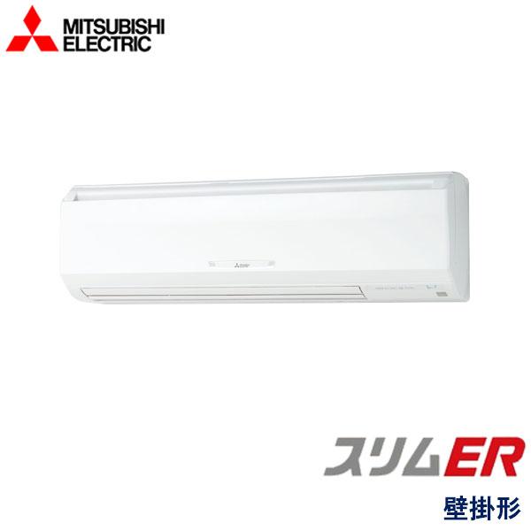 PKZ-ERMP63KLZ 三菱電機 スリムER 業務用エアコン 壁掛形 シングル 2.5馬力 三相200V ワイヤレスリモコン -