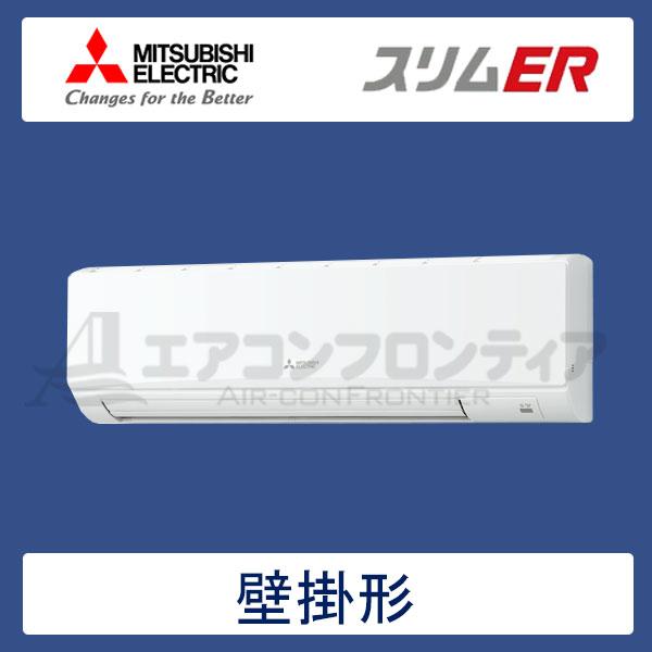 PKZ-ERMP80KR 三菱電機 スリムER 業務用エアコン 壁掛形 シングル 3馬力 三相200V ワイヤードリモコン -