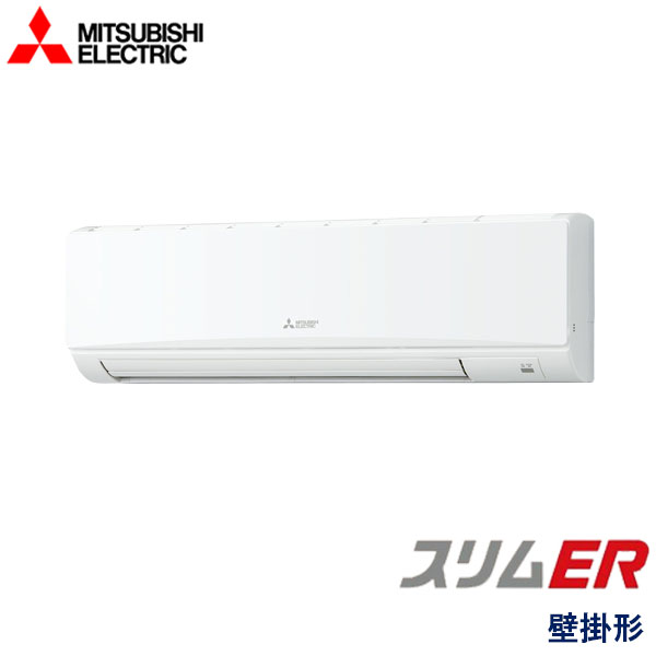 PKZ-ERMP80SKZ 三菱電機 スリムER 業務用エアコン 壁掛形 シングル 3馬力 単相200V ワイヤードリモコン -