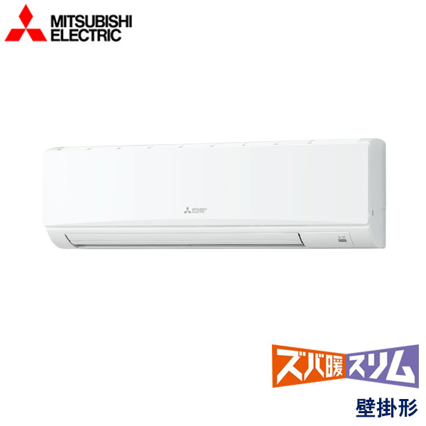 PKZ-HRMP112KLZ 三菱電機 ズバ暖スリム寒冷地仕様 業務用エアコン 壁掛形 シングル 4馬力 三相200V ワイヤレスリモコン -