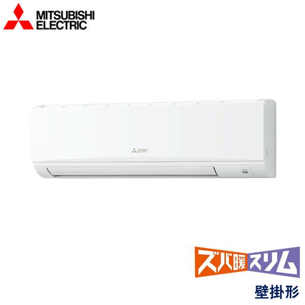 PKZ-HRMP80KLZ 三菱電機 ズバ暖スリム寒冷地仕様 業務用エアコン 壁掛形 シングル 3馬力 三相200V ワイヤレスリモコン -