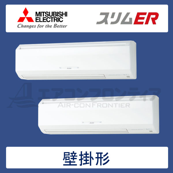 PKZX-ERMP112KR 三菱電機 スリムER 業務用エアコン 壁掛形 ツイン 4馬力 三相200V ワイヤードリモコン -