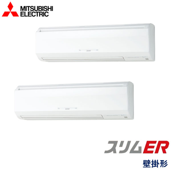 PKZX-ERMP112KZ 三菱電機 スリムER 業務用エアコン 壁掛形 ツイン 4馬力 三相200V ワイヤードリモコン -
