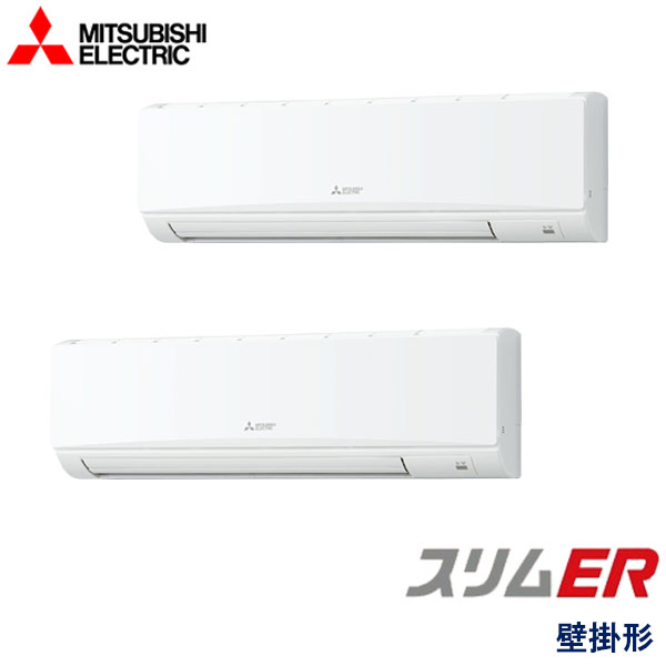 PKZX-ERMP224KLZ 三菱電機 スリムER 業務用エアコン 壁掛形 ツイン 8馬力 三相200V ワイヤレスリモコン -
