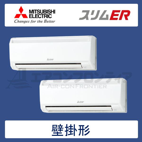 PKZX-ERMP80KR 三菱電機 スリムER 業務用エアコン 壁掛形 ツイン 3馬力 三相200V ワイヤードリモコン -