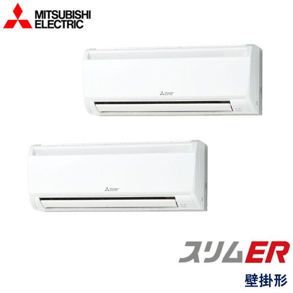 PKZX-ERMP80LZ 三菱電機 スリムER 業務用エアコン 壁掛形 ツイン 3馬力 三相200V ワイヤードリモコン -