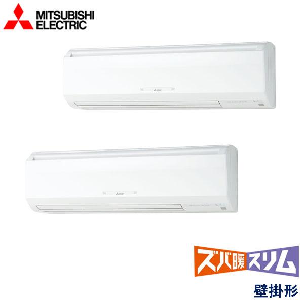 PKZX-HRMP112KV 三菱電機 ズバ暖スリム寒冷地仕様 業務用エアコン 壁掛形 ツイン 4馬力 三相200V ワイヤードリモコン -