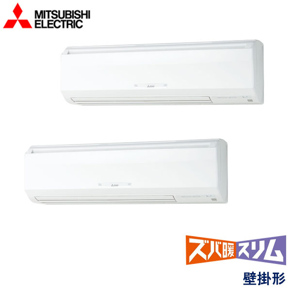 PKZX-HRMP112KZ 三菱電機 ズバ暖スリム寒冷地仕様 業務用エアコン 壁掛形 ツイン 4馬力 三相200V ワイヤードリモコン -