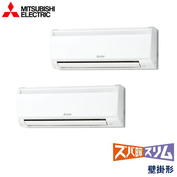 PKZX-HRMP80LZ 三菱電機 ズバ暖スリム寒冷地仕様 業務用エアコン 壁掛形 ツイン 3馬力 三相200V ワイヤードリモコン -