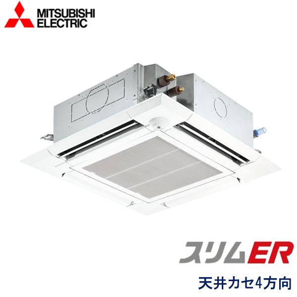 PLZ-ERMP112EEZ 三菱電機 スリムER 業務用エアコン 天井カセット形4方向 シングル 4馬力 三相200V ワイヤードリモコン ムーブアイセンサーパネル