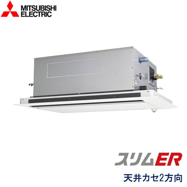 PLZ-ERMP112LZ 三菱電機 スリムER 業務用エアコン 天井カセット形2方向 シングル 4馬力 三相200V ワイヤードリモコン 標準パネル
