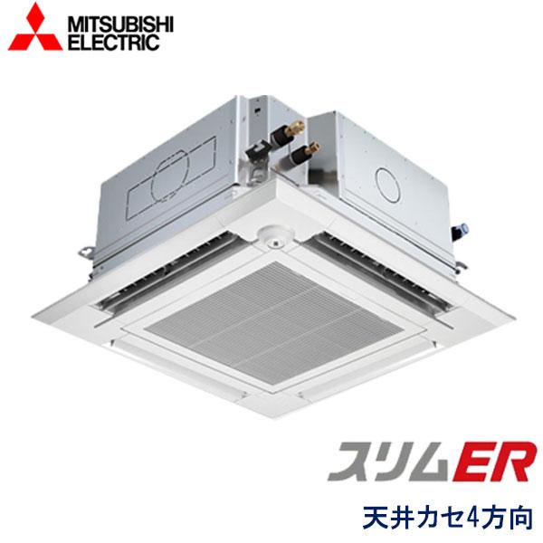 PLZ-ERMP140ELEW 三菱電機 スリムER コンパクトタイプ 業務用エアコン 天井カセット形4方向 シングル 5馬力 三相200V ワイヤレスリモコン ムーブアイセンサーパネル