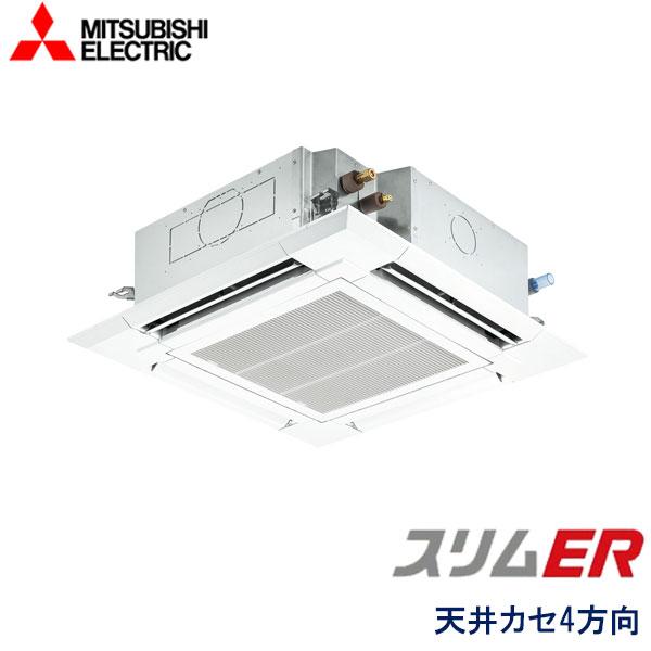 PLZ-ERMP140EZ 三菱電機 スリムER 業務用エアコン 天井カセット形4方向 シングル 5馬力 三相200V ワイヤードリモコン 標準パネル