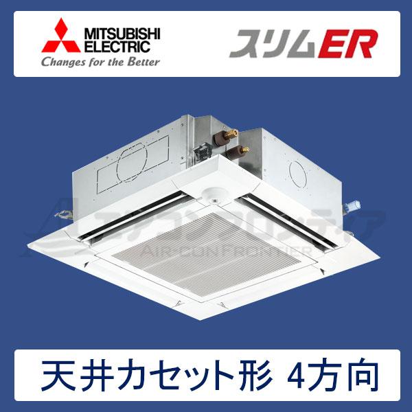 PLZ-ERMP160ER 三菱電機 スリムER 業務用エアコン 天井カセット形4方向 シングル 6馬力 三相200V ワイヤードリモコン 標準パネル