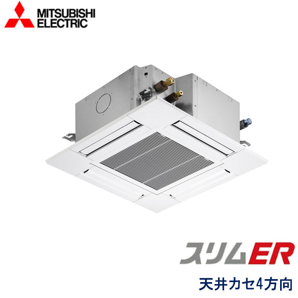 PLZ-ERMP160EW 三菱電機 スリムER コンパクトタイプ 業務用エアコン 天井カセット形4方向 シングル 6馬力 三相200V ワイヤードリモコン 標準パネル