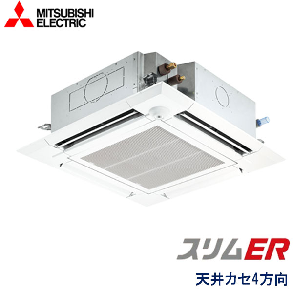 PLZ-ERMP40ELEZ 三菱電機 スリムER 業務用エアコン 天井カセット形4方向 シングル 1.5馬力 三相200V ワイヤレスリモコン ムーブアイセンサーパネル