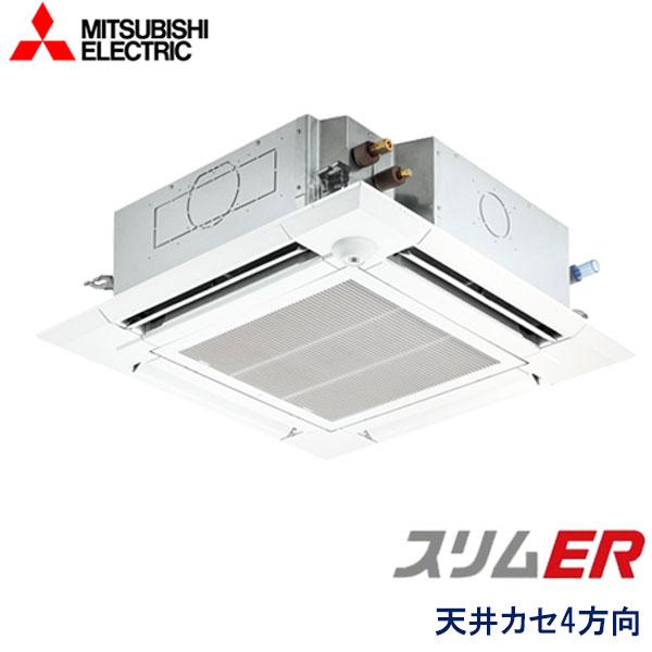 PLZ-ERMP63ELEZ 三菱電機 スリムER 業務用エアコン 天井カセット形4方向 シングル 2.5馬力 三相200V ワイヤレスリモコン ムーブアイセンサーパネル