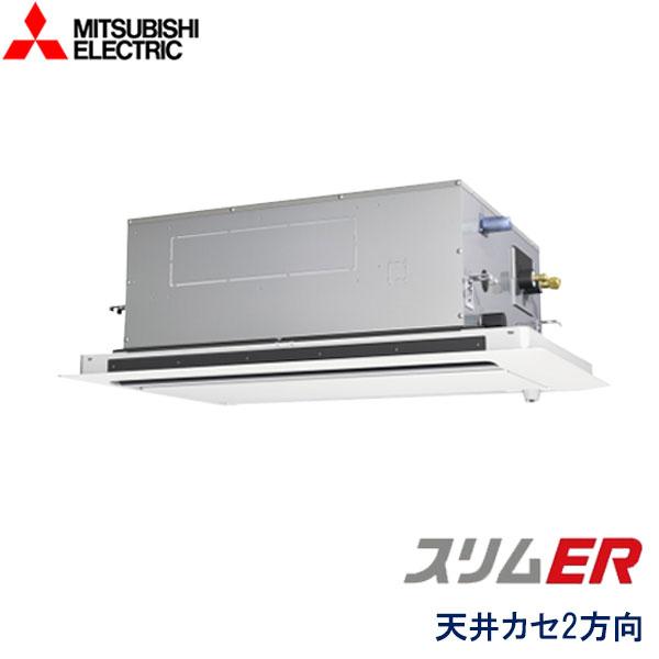 PLZ-ERMP63LEZ 三菱電機 スリムER 業務用エアコン 天井カセット形2方向 シングル 2.5馬力 三相200V ワイヤードリモコン ムーブアイセンサーパネル