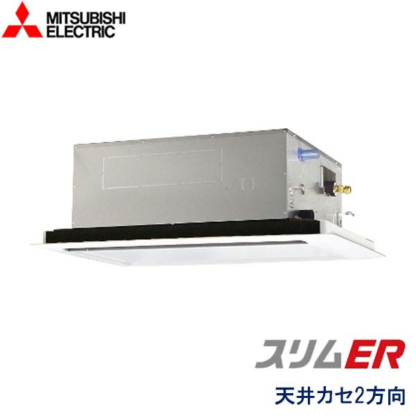 PLZ-ERMP63LZ 三菱電機 スリムER 業務用エアコン 天井カセット形2方向 シングル 2.5馬力 三相200V ワイヤードリモコン 標準パネル