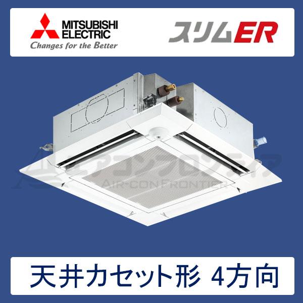 PLZ-ERMP63SELER 三菱電機 スリムER 業務用エアコン 天井カセット形4方向 シングル 2.5馬力 単相200V ワイヤレスリモコン ムーブアイセンサーパネル