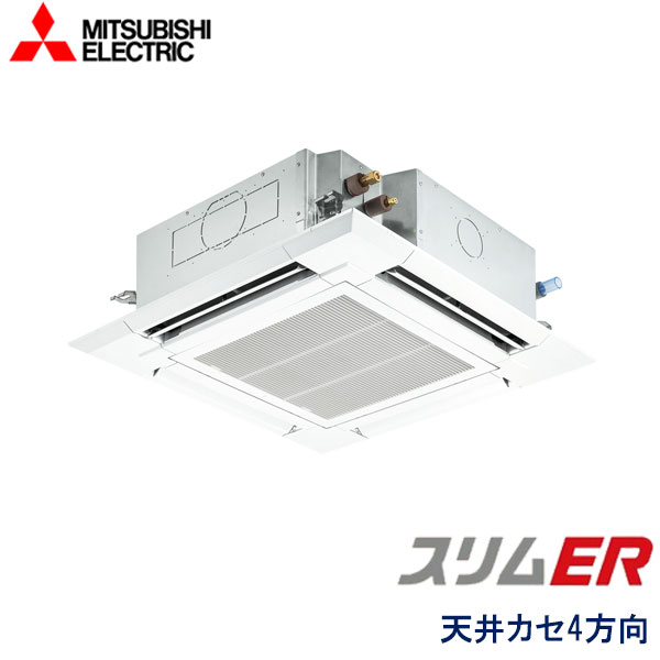 PLZ-ERMP63SEZ 三菱電機 スリムER 業務用エアコン 天井カセット形4方向 シングル 2.5馬力 単相200V ワイヤードリモコン 標準パネル