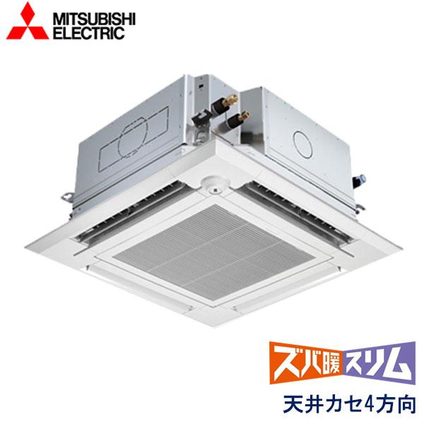 PLZ-HRMP112EFGZ 三菱電機 ズバ暖スリム寒冷地仕様 業務用エアコン 天井カセット形4方向 シングル 4馬力 三相200V ワイヤードリモコン ムーブアイセンサーパネル 左右ルーバーユニット