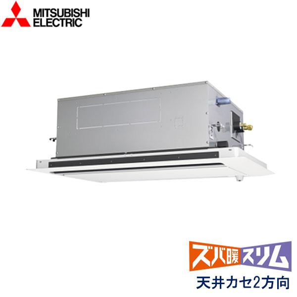 PLZ-HRMP112LFZ 三菱電機 ズバ暖スリム寒冷地仕様 業務用エアコン 天井カセット形2方向 シングル 4馬力 三相200V ワイヤードリモコン ムーブアイセンサーパネル