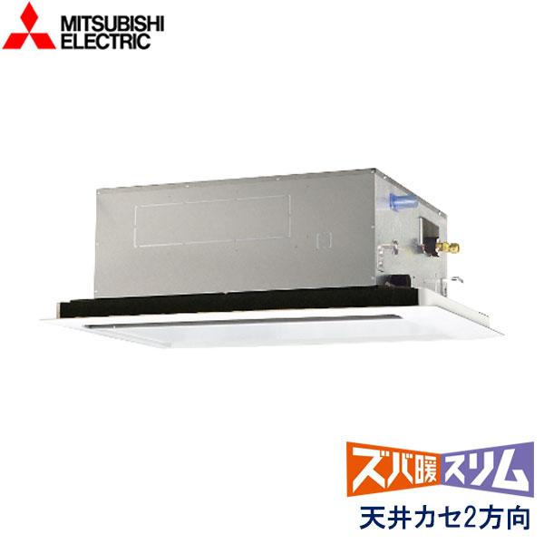 PLZ-HRMP112LZ 三菱電機 ズバ暖スリム寒冷地仕様 業務用エアコン 天井カセット形2方向 シングル 4馬力 三相200V ワイヤードリモコン 標準パネル