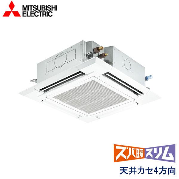 PLZ-HRMP140EZ 三菱電機 ズバ暖スリム寒冷地仕様 業務用エアコン 天井カセット形4方向 シングル 5馬力 三相200V ワイヤードリモコン 標準パネル