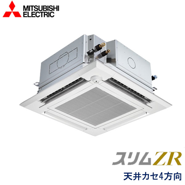 PLZ-ZRMP112ELFGZ 三菱電機 スリムZR ぐるっとスマート気流 業務用エアコン 天井カセット形4方向 シングル 4馬力 三相200V ワイヤレスリモコン ムーブアイセンサーパネル