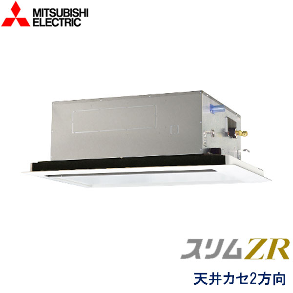 PLZ-ZRMP40LZ 三菱電機 スリムZR 業務用エアコン 天井カセット形2方向 シングル 1.5馬力 三相200V ワイヤードリモコン 標準パネル