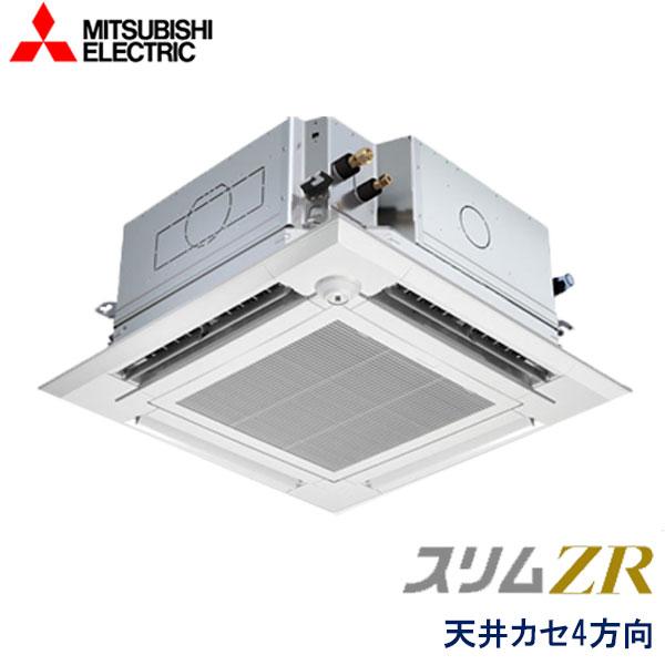 PLZ-ZRMP40SELFGZ 三菱電機 スリムZR ぐるっとスマート気流 業務用エアコン 天井カセット形4方向 シングル 1.5馬力 単相200V ワイヤレスリモコン ムーブアイセンサーパネル