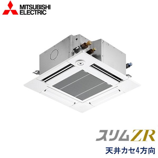 PLZ-ZRMP40SGFZ 三菱電機 スリムZR 業務用エアコン 天井カセット形4方向 コンパクトタイプ シングル 1.5馬力 単相200V ワイヤードリモコン ムーブアイセンサーパネル