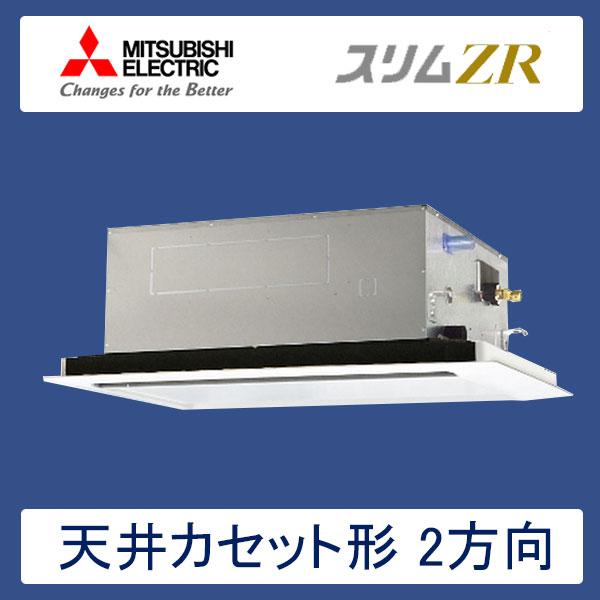 PLZ-ZRMP40SLR 三菱電機 スリムZR 業務用エアコン 天井カセット形2方向 シングル 1.5馬力 単相200V ワイヤードリモコン 標準パネル