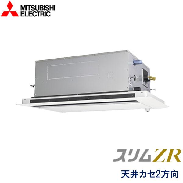 PLZ-ZRMP63LFZ 三菱電機 スリムZR 業務用エアコン 天井カセット形2方向 シングル 2.5馬力 三相200V ワイヤードリモコン ムーブアイセンサーパネル