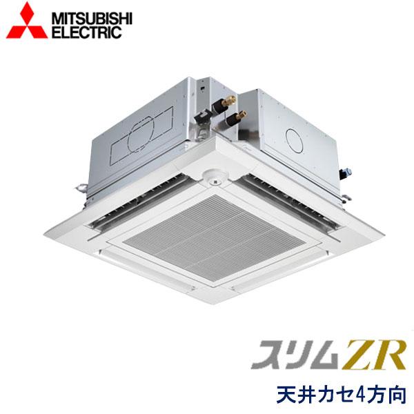 PLZ-ZRMP80ELFZ 三菱電機 スリムZR 業務用エアコン 天井カセット形4方向 シングル 3馬力 三相200V ワイヤレスリモコン ムーブアイセンサーパネル