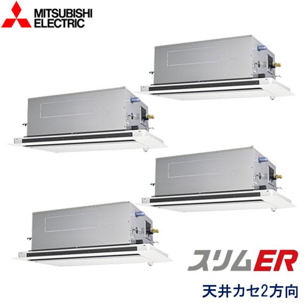 PLZD-ERMP224LEZ 三菱電機 スリムER 業務用エアコン 天井カセット形2方向 ダブルツイン 8馬力 三相200V ワイヤードリモコン ムーブアイセンサーパネル