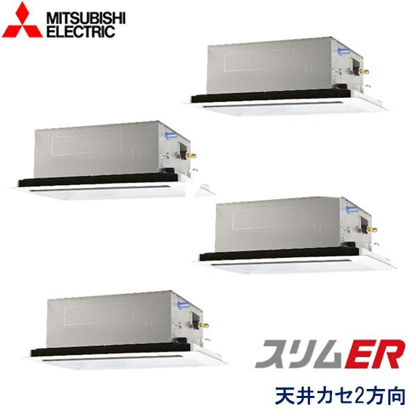 PLZD-ERMP224LZ 三菱電機 スリムER 業務用エアコン 天井カセット形2方向 ダブルツイン 8馬力 三相200V ワイヤードリモコン 標準パネル